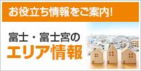 お役立ち情報をご案内! 富士・富士宮のエリア情報