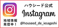 ハウシード公式 instagram