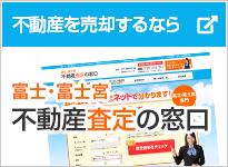 不動産を売却するなら 富士・富士宮不動産査定の窓口